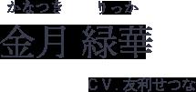 金月緑華CV.友利せつな